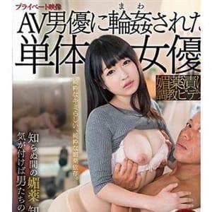 日野 みこと【単体AV】 | 厚木OL委員会(厚木)