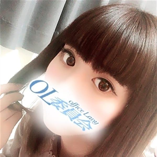 柴崎 はるか【柔らかい雰囲気のEカップ美女】 | 町田OL委員会(町田)