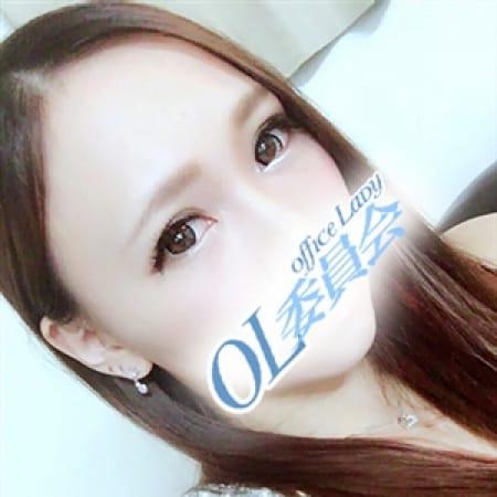今井 あさひ【鬼アツ超SS級】 | 町田OL委員会(町田)