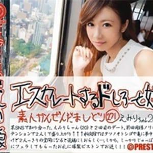 青空 えみる【超可愛い現役AV女優】 | 町田OL委員会(町田)