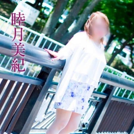 睦月美紀【Gカップ熟女】 | 五十路マダム姫路店(カサブランカグループ)(姫路)