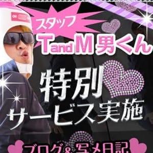 TandM男くん【闘魂注入♪激熱♪情報!!】 | やってみます!姫路デリバリーヘルスTandMです!(姫路)