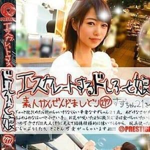 堀北 すず(AV女優) | やってみます!姫路デリバリーヘルスTandMです!(姫路)