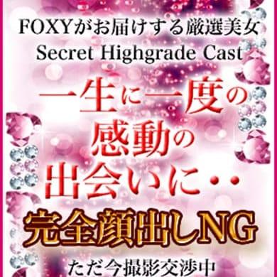 しらほし | 神戸FOXY(神戸・三宮)