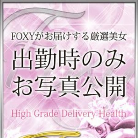 神童 あかり | 神戸FOXY(神戸・三宮)
