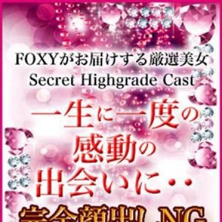 あん | 神戸FOXY(神戸・三宮)