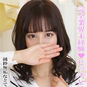 ラブリ【19歳素人ドキドキ】 | 神戸FOXY(神戸・三宮)