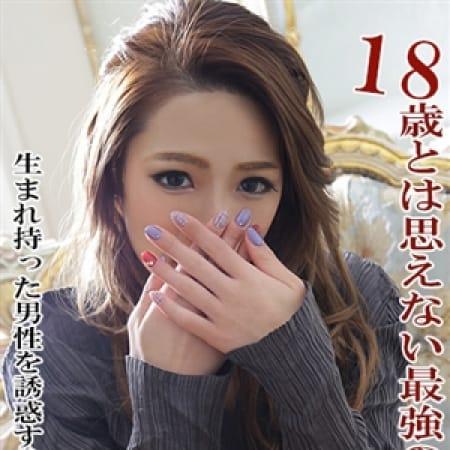 愛華~アイカ【激エロ!18歳!】 | 神戸FOXY(神戸・三宮)