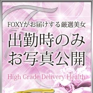 琥珀~コハク【VIP】 | 神戸FOXY(神戸・三宮)