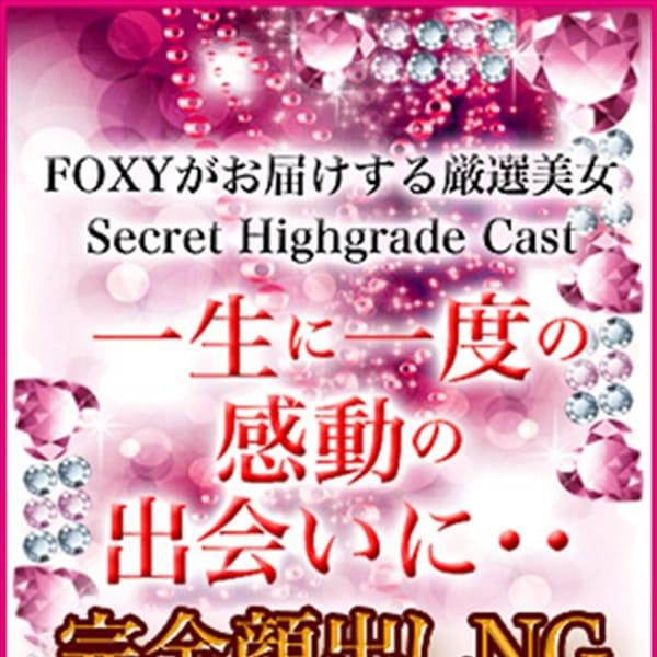 愛姫~アキ | 神戸FOXY(神戸・三宮)