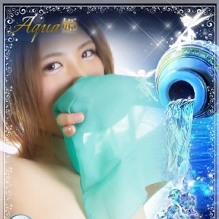 【アクア姫】キキョウ【純真無垢な美少女】   ギャルズネットワーク姫路(姫路)