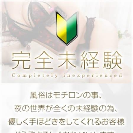 イヴァンカ【はじめての外交活動★】 | ギャルズネットワーク神戸(神戸・三宮)