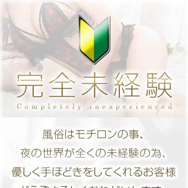 めい【完全未経験Mっ子めいちゃん】 | ギャルズネットワーク神戸(神戸・三宮)
