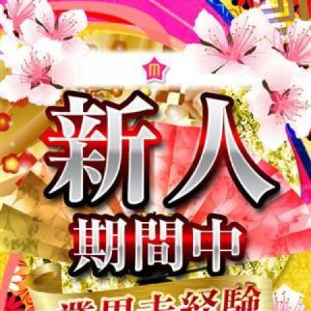ゆい | ドMバスターズ京都店(河原町・木屋町(洛中))