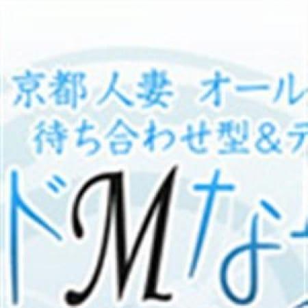 ドMな奥様京都店【激安奥様デリヘルOP完全無料☆】 | ドMな奥様 京都店(祇園・清水(洛東))