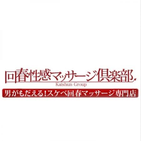 おとは | 浜松回春性感マッサージ倶楽部(浜松・静岡西部)