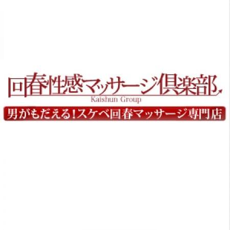 もえ【萌えるエロティシズム】 | 浜松回春性感マッサージ倶楽部(浜松・静岡西部)