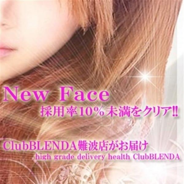 宮辺 ひな【業界震撼はい】 | club BLENDA(新大阪)