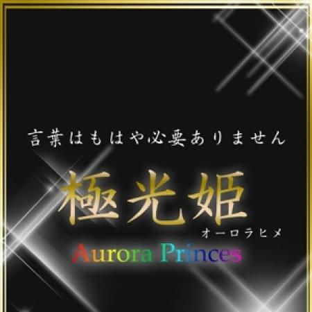 極光姫/オーロラ姫【感無量・・・。】   クラブバレンタイン大阪店(新大阪)