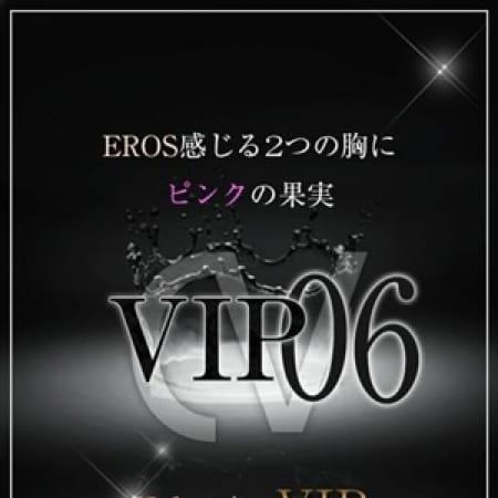 VIP/06【美巨乳ピンク乳首】   クラブバレンタイン大阪店(新大阪)