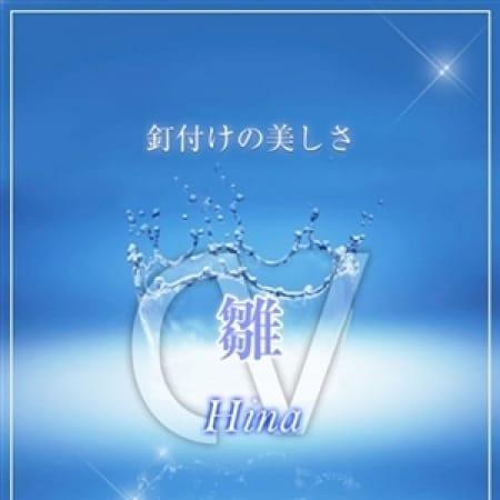 雛/ひな【豪華美女♪】 | クラブバレンタイン大阪店(新大阪)