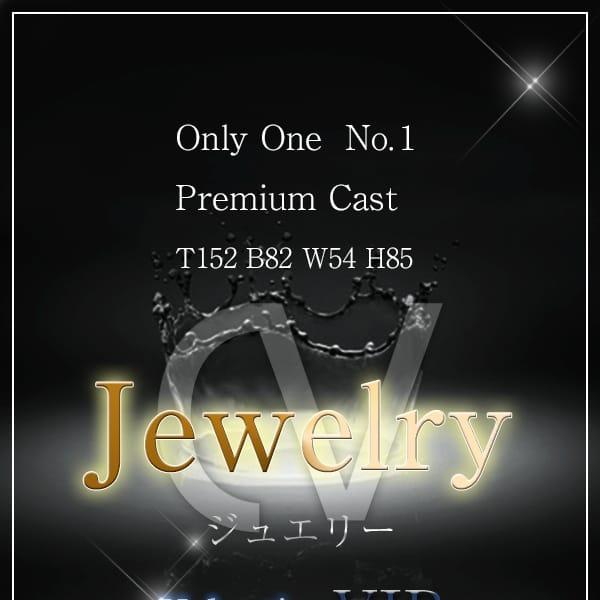 Jewelry/ジュエリー【Only One No.1】   クラブバレンタイン大阪店(新大阪)