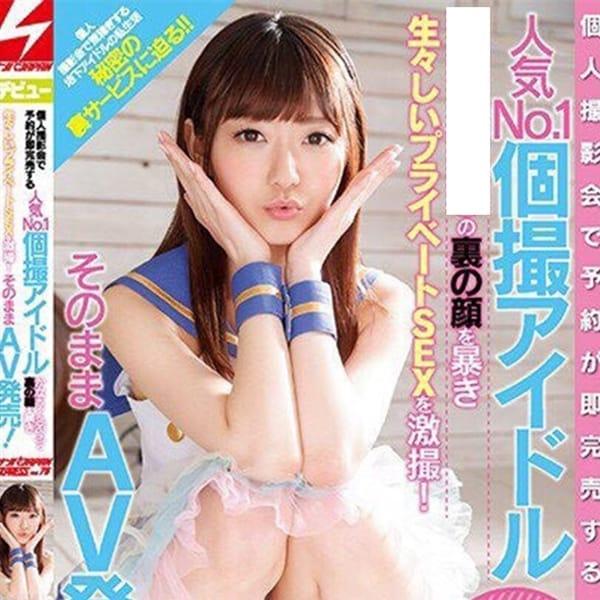 YUI/ゆい・AV【人気No1個撮アイドル♪】 | クラブバレンタイン大阪店(新大阪)