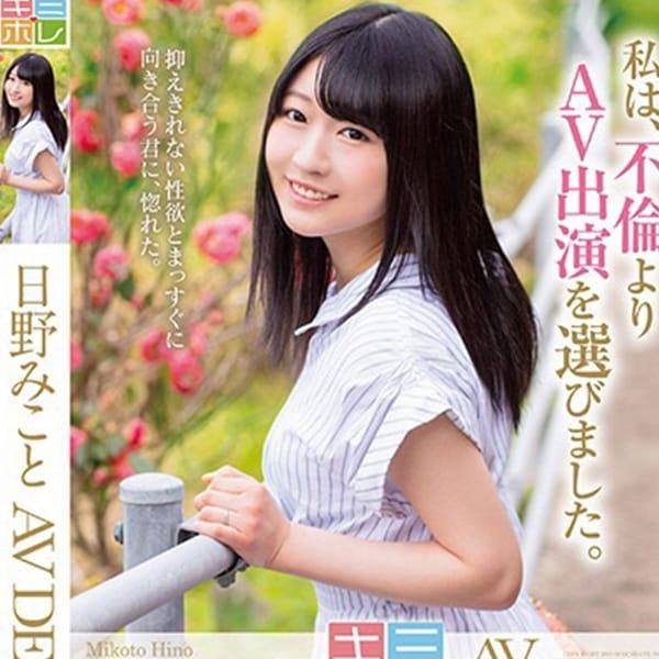 日野み〇と【電撃入店!単体AV女優】 | クラブバレンタイン大阪店(新大阪)
