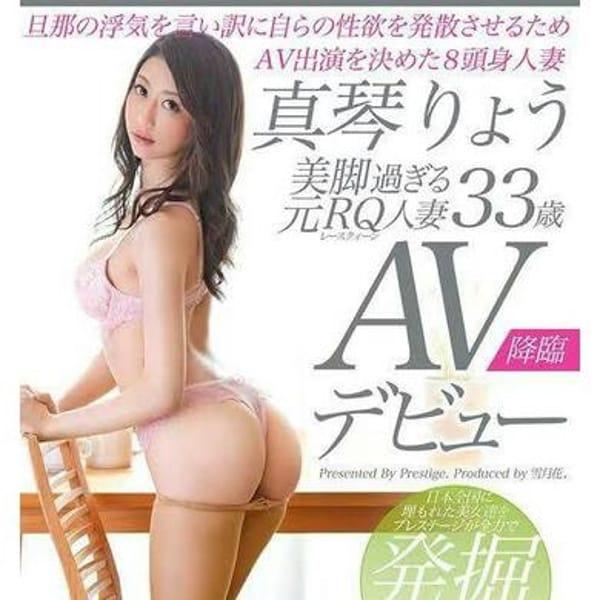 真琴りょう・AV【◆長身スタイル抜群のAV女優◆】 | プロフィール大阪(新大阪)