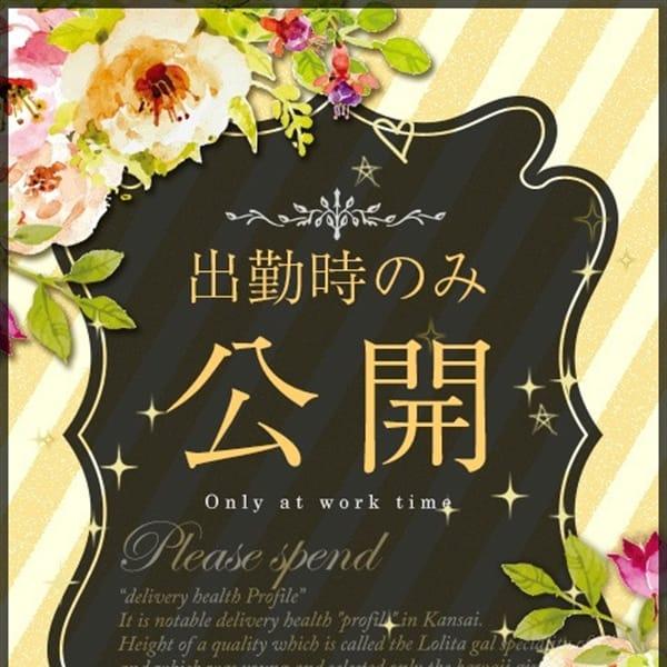 不思議の国のアリス【◆女神が舞い降りた究極美少女◆】 | プロフィール大阪(新大阪)