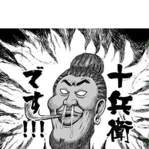 スタッフ十兵衛 | いけない奥さん(梅田)