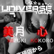 美月 心【】|$s - ユニバース東京風俗