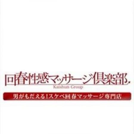 さき   川崎回春性感マッサージ倶楽部(川崎)