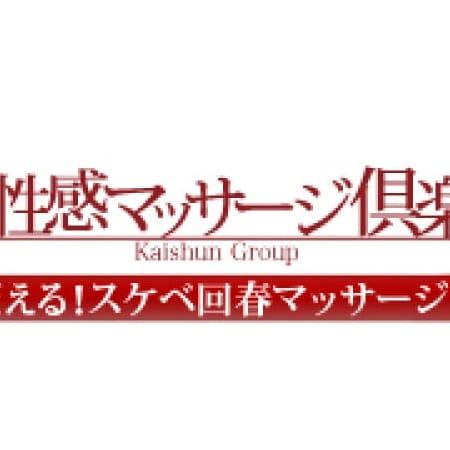 ちなつ【A認定のテクニシャン】 | 川崎回春性感マッサージ倶楽部(川崎)