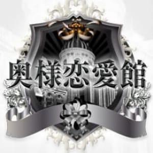 ひかり【大きな目に巨乳な若奥様♪】 | 奥様恋愛館 (オクサマレンアイカン)(北九州・小倉)
