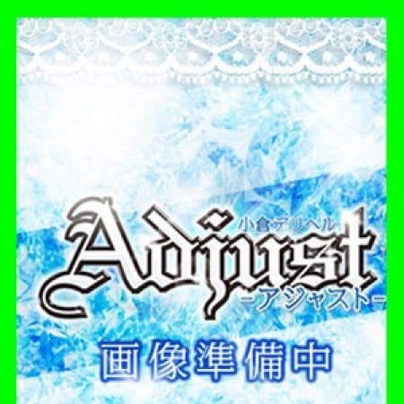のぞみ   Adjust-アジャスト-(北九州・小倉)