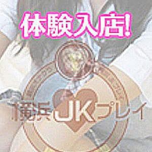 のぞみちゃん【最上級クオリティ美少女☆】 | 横浜オナクラJKプレイ(横浜)
