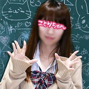 ことりちゃん【ロリ系美少女誕生♪】 | 横浜オナクラJKプレイ(横浜)