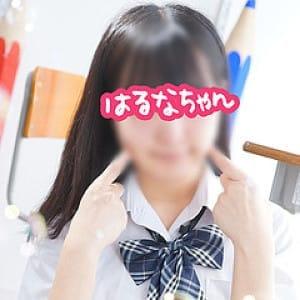 はるなちゃん【純白な未経験の18歳♪♪】 | 横浜オナクラJKプレイ(横浜)
