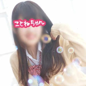 ことねちゃん【完全未経験!おっとり美白少女!】 | 横浜オナクラJKプレイ(横浜)