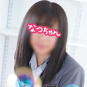 なつちゃん【JKプレイの看板生徒☆】 | 横浜オナクラJKプレイ(横浜)