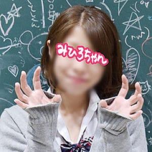 みひろちゃん【高嶺の花の未経験Eカップ】 | 横浜オナクラJKプレイ(横浜)