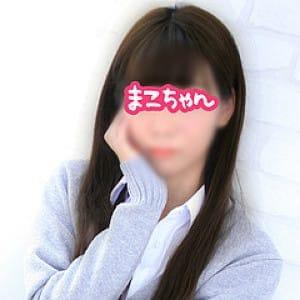 まこちゃん【萌えキュン確定の超うぶ優等生☆】 | 横浜オナクラJKプレイ(横浜)