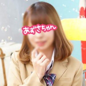 あずさちゃん【萌えキュン確定の超うぶ女子☆彡】 | 横浜オナクラJKプレイ(横浜)