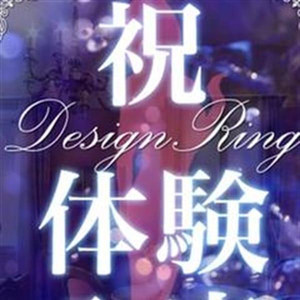ここね【プリティGカップ♪】 | 横浜デリヘル 新横浜デザインリング(横浜)