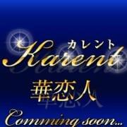 月宮【】|$s - 華恋人~カレント風俗