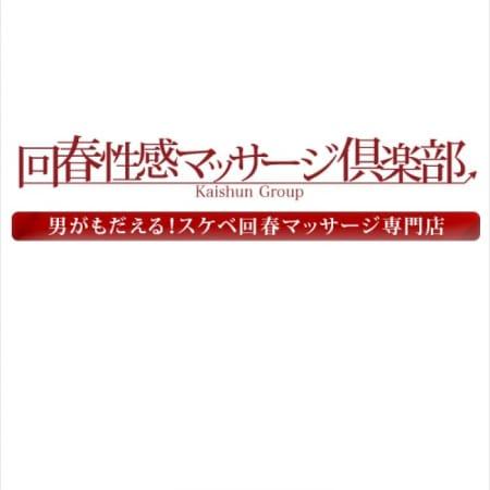 ひかり | 池袋回春性感マッサージ倶楽部(池袋)