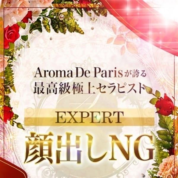アイ【究極の輝き圧倒的美貌】   Aroma De Paris(アロマ・デ・パリ)(日本橋・千日前)