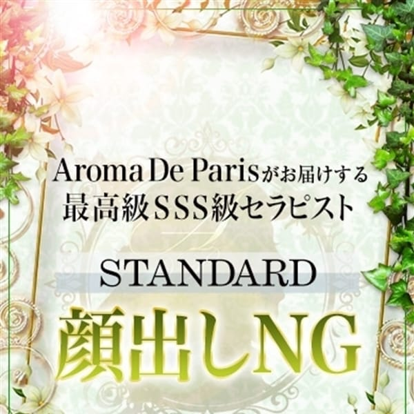 アマネ【スレンダー長身美女】   Aroma De Paris(アロマ・デ・パリ)(日本橋・千日前)