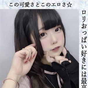 ちか【この可愛さとこのエロさ☆】 | okini立川(立川)